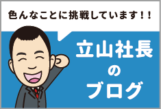 館山社長のブログ
