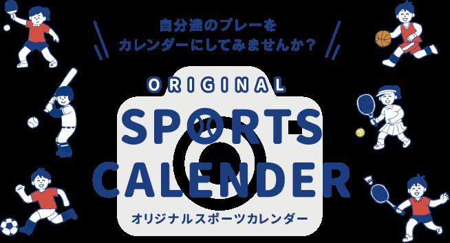 オリジナルスポーツカレンダー