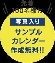 先着100名様に写真入りサンプルカレンダー作成無料!!