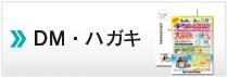 DM・ハガキ