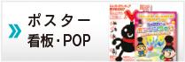 ポスター・看板・POP