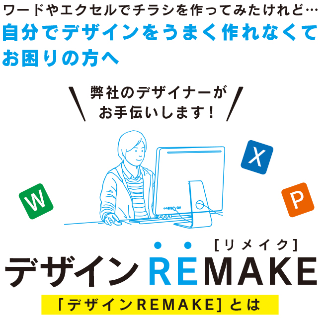 デザインRemake