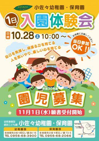小佐々幼稚園 保育園 入園体験 チラシ