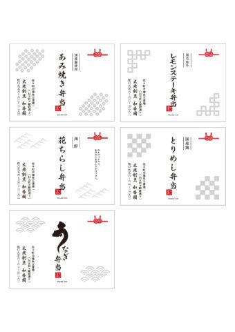 和香園 弁当 のし紙