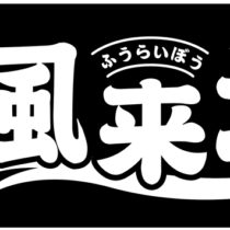風来坊_看板